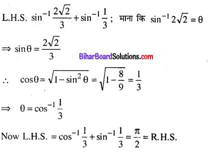 Bihar Board 12th Maths Model Question Paper 3 in English Medium - 9