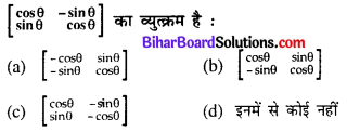 Bihar Board 12th Maths Model Question Paper 3 in Hindi MCQ Q12