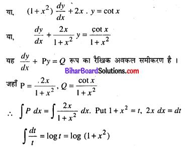 Bihar Board 12th Maths Model Question Paper 3 in Hindi SAQ Q15