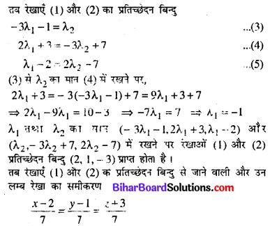 Bihar Board 12th Maths Model Question Paper 3 in Hindi SAQ Q20.2