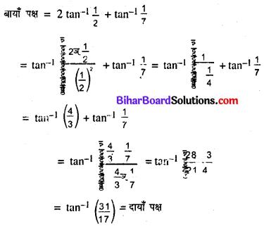 Bihar Board 12th Maths Model Question Paper 3 in Hindi SAQ Q24.1