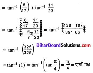 Bihar Board 12th Maths Model Question Paper 3 in Hindi SAQ Q25.2