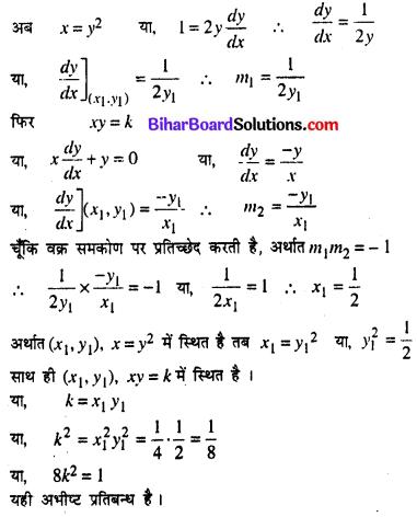 Bihar Board 12th Maths Model Question Paper 3 in Hindi SAQ Q26