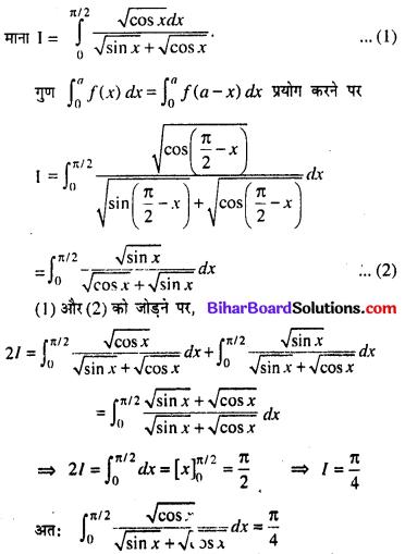 Bihar Board 12th Maths Model Question Paper 3 in Hindi SAQ Q28.1