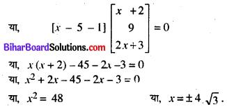 Bihar Board 12th Maths Model Question Paper 3 in Hindi SAQ Q4.2