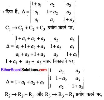 Bihar Board 12th Maths Model Question Paper 3 in Hindi SAQ Q7.1