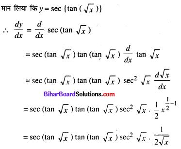 Bihar Board 12th Maths Model Question Paper 3 in Hindi SAQ Q9