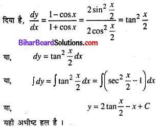 Bihar Board 12th Maths Model Question Paper 4 in Hindi SAQ Q14