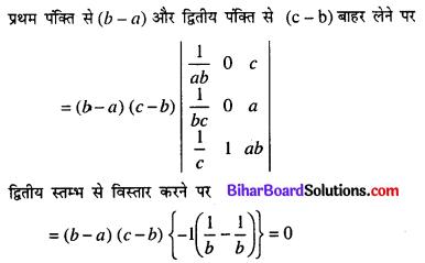 Bihar Board 12th Maths Model Question Paper 4 in Hindi SAQ Q25.3