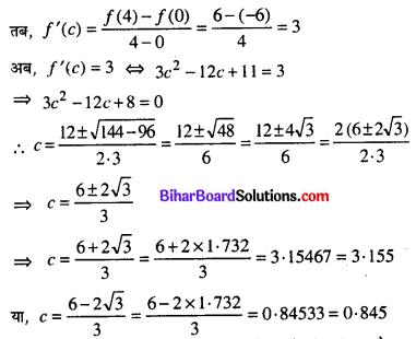 Bihar Board 12th Maths Model Question Paper 4 in Hindi SAQ Q27
