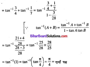 Bihar Board 12th Maths Model Question Paper 4 in Hindi SAQ Q3.1