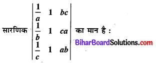 Bihar Board 12th Maths Model Question Paper 5 in Hindi MCQ Q13