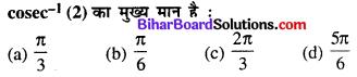 Bihar Board 12th Maths Model Question Paper 5 in Hindi MCQ Q6