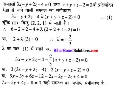 Bihar Board 12th Maths Model Question Paper 5 in Hindi SAQ Q18