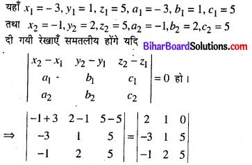 Bihar Board 12th Maths Model Question Paper 5 in Hindi SAQ Q19.1