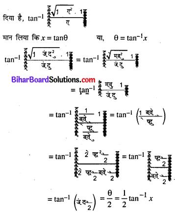 Bihar Board 12th Maths Model Question Paper 5 in Hindi SAQ Q2.1
