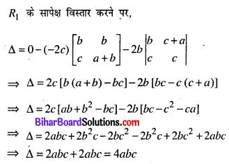 Bihar Board 12th Maths Model Question Paper 5 in Hindi SAQ Q23.2