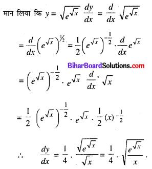 Bihar Board 12th Maths Model Question Paper 5 in Hindi SAQ Q25