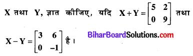 Bihar Board 12th Maths Model Question Paper 5 in Hindi SAQ Q4