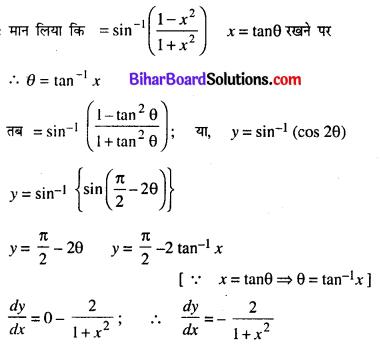 Bihar Board 12th Maths Model Question Paper 5 in Hindi SAQ Q9.1