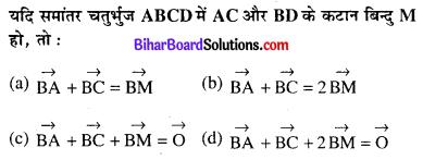 Bihar Board 12th Maths Objective Answers Chapter 10 सदिश बीजगणित Q51