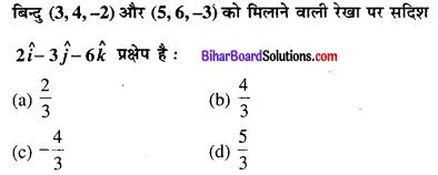 Bihar Board 12th Maths Objective Answers Chapter 10 सदिश बीजगणित Q7