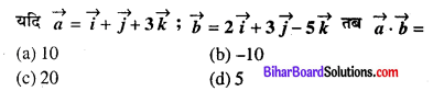 Bihar Board 12th Maths Objective Answers Chapter 10 सदिश बीजगणित Q8