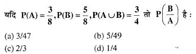 Bihar Board 12th Maths Objective Answers Chapter 13 प्रायिकता Q29