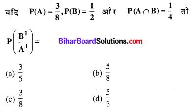 Bihar Board 12th Maths Objective Answers Chapter 13 प्रायिकता Q4