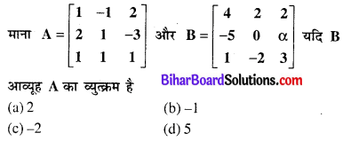 Bihar Board 12th Maths Objective Answers Chapter 3 आव्यूह Q2