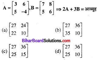 Bihar Board 12th Maths Objective Answers Chapter 3 आव्यूह Q20