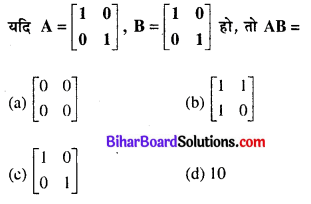 Bihar Board 12th Maths Objective Answers Chapter 3 आव्यूह Q29