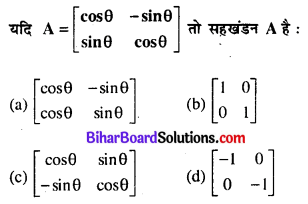 Bihar Board 12th Maths Objective Answers Chapter 3 आव्यूह Q30
