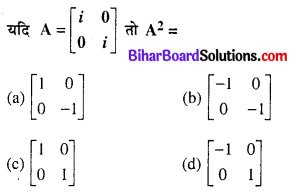 Bihar Board 12th Maths Objective Answers Chapter 3 आव्यूह Q6