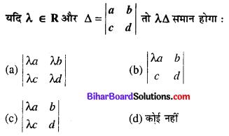 Bihar Board 12th Maths Objective Answers Chapter 4 सारणिक Q17
