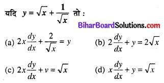 Bihar Board 12th Maths Objective Answers Chapter 5 सांतत्य तथा अवकलनीयता Q5