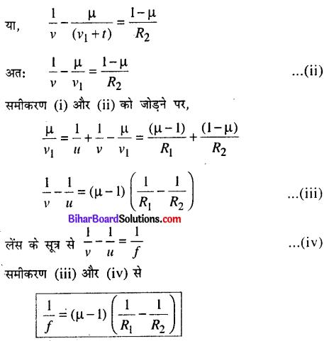 Bihar Board 12th Physics Model Question Paper 1 in Hindi - 19