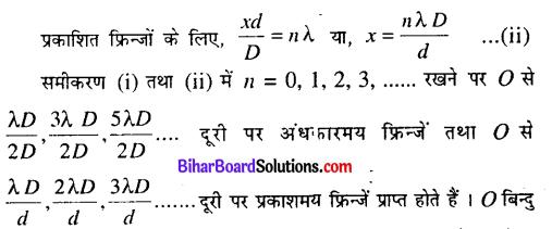 Bihar Board 12th Physics Model Question Paper 1 in Hindi - 21
