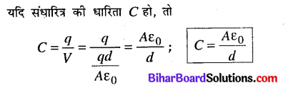 Bihar Board 12th Physics Model Question Paper 2 in Hindi - 14