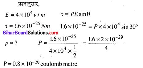 Bihar Board 12th Physics Model Question Paper 2 in Hindi - 8