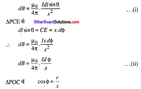 Bihar Board 12th Physics Model Question Paper 4 in Hindi - 25