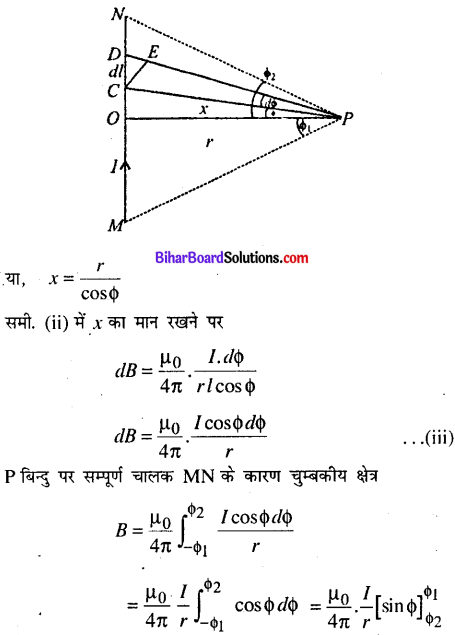 Bihar Board 12th Physics Model Question Paper 4 in Hindi - 26