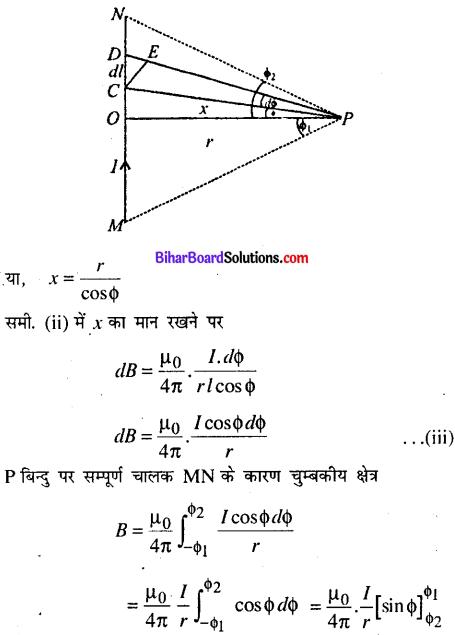 Bihar Board 12th Physics Model Question Paper 4 in Hindi - 26