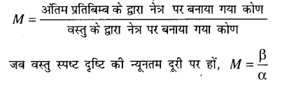 Bihar Board 12th Physics Model Question Paper 4 in Hindi - 29