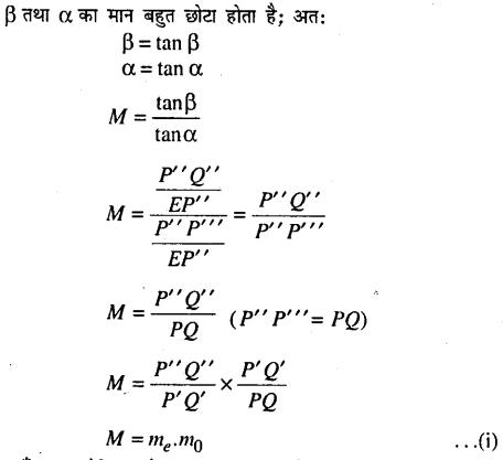 Bihar Board 12th Physics Model Question Paper 4 in Hindi - 30