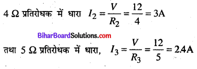 Bihar Board 12th Physics Objective Answers Chapter 3 विद्युत धारा - 13