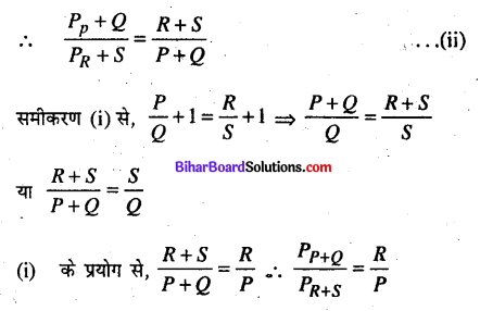 Bihar Board 12th Physics Objective Answers Chapter 3 विद्युत धारा - 14