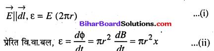 Bihar Board 12th Physics Objective Answers Chapter 6 वैद्युत चुम्बकीय प्रेरण - 5
