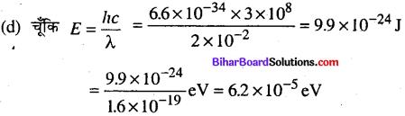 Bihar Board 12th Physics Objective Answers Chapter 8 वैद्युत चुम्बकीय तरंगें - 6