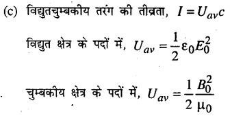 Bihar Board 12th Physics Objective Answers Chapter 8 वैद्युत चुम्बकीय तरंगें - 8